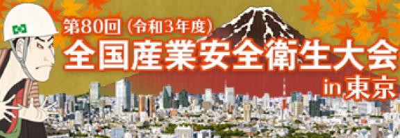 第80回(令和3年度)全国産業安全衛生大会in東京