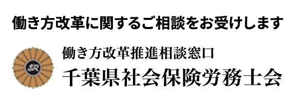 千葉県社会保険労務士会