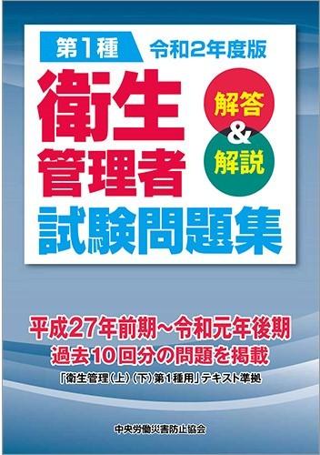 中央労働災害防止協会発行<br /> 「令和2年度版 第1種衛生管理者試験問題集」第1版