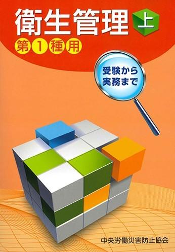 中央労働災害防止協会発行<br /> 「衛生管理(上)‐第1種用‐」第11版