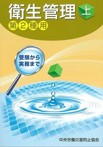 中央労働災害防止協会発行<br /> 「衛生管理(上)‐第2種用‐」第11版