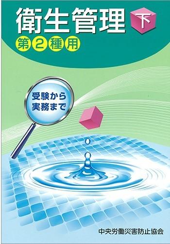中央労働災害防止協会発行<br /> 「衛生管理(下)‐第2種用‐」第11版