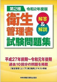 中央労働災害防止協会発行<br /> 「令和2年度版 第2種衛生管理者試験問題集」第1版