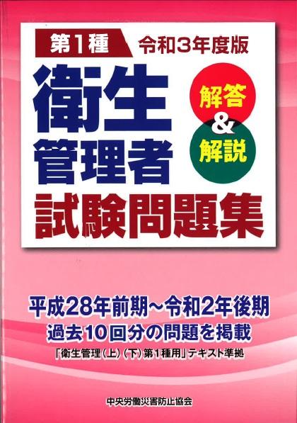 <br /> 中央労働災害防止協会発行<br /> 「令和3年度版 第1種衛生管理者試験問題集」第1版