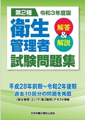 中央労働災害防止協会発行<br /> 「令和3年度版 第2種衛生管理者試験問題集」第1版